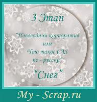 """3 этап """"Новогодний корпоратив"""""""