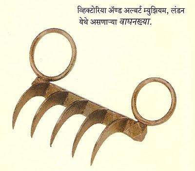 shivaji maharaj vaghanakh