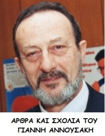 ΑΝΝΟΥΣΑΚΗΣ Ι.