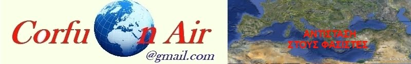 CORFU ON AIR...