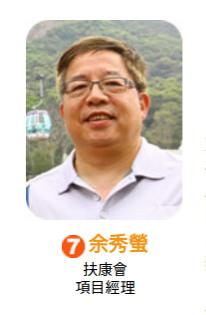 「香港自閉症聯盟」創辦人余秀螢社工