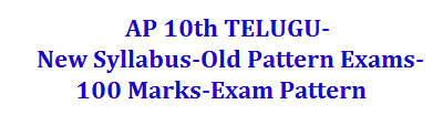 AP 10th TELUGU-New Syllabus-Old Pattern Exams-100 Marks-Exam Pattern