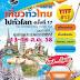 กิจกรรม Event ท่องเที่ยวไทยครั้งที่ 17