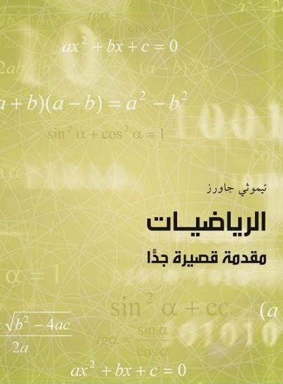 """الرياضيات """" مقدمة قصيرة جدا """" - تيموثي جاورز pdf"""
