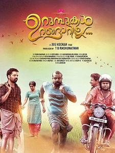 Watch Urumbukal Urangarilla (2015) DVDRip Malayalam Full Movie Watch Online Free Download