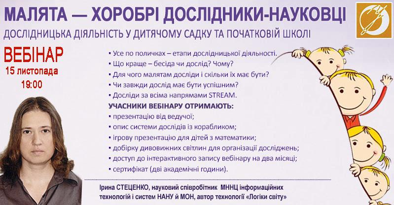 Замовити відео вебінару