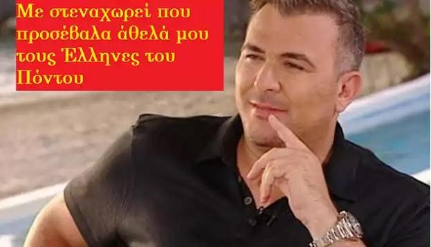 Mετάνιωσε ο Α.Ρέμος: «Με στεναχωρεί που προσέβαλα άθελά μου τους Έλληνες του Πόντου»