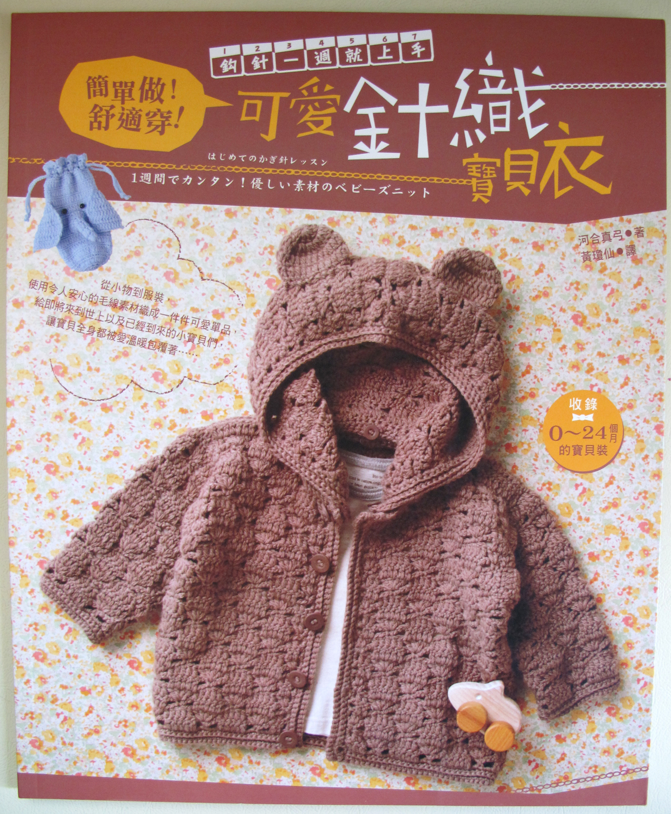Crocheting Books : ... .com: Kawaii One Week Baby Crochet Book - Japanese Crochet Book