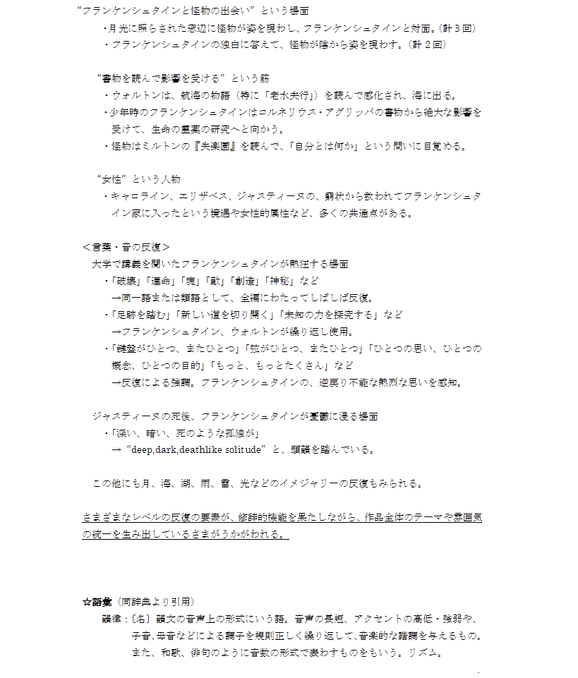 ゼミ活動記録  Original text
