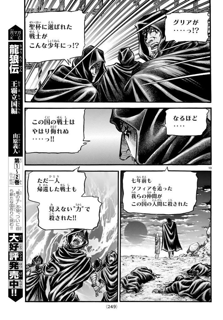 Chú Bé Rồng Chap 282 - Trang 13