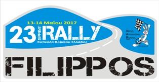 23o Rally Sprint ΦΙΛΙΠΠΟΣ 2017