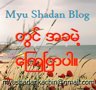 Myu Shadan Message
