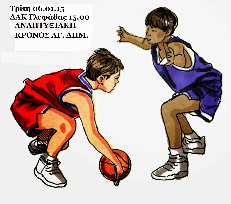Τα Θεοφάνεια στις 15.00 στην Γλυφάδα Αναπτυξιακή αγοριών Κρόνος Αγ. Δημ.