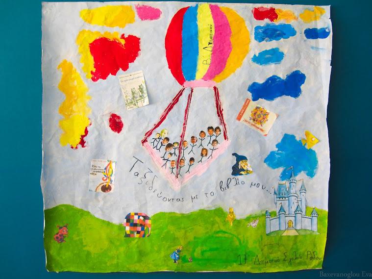 Αφίσα Παιδικής Λογοτεχνίας