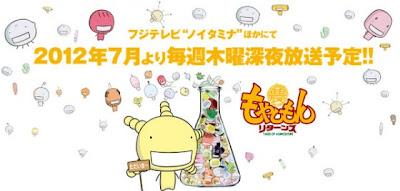 moyashimon returns anime julio 2012 anuncio