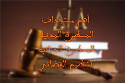يعد التحديث و عصرنة المؤسسات السياسية و الدستورية التي تمر عبر دولة الحق و القانون من أهم الأسس التي ينبني عليها التقدم التشريعي، هذا البناء يقتضي أن ينصب الاهتمام على التعديل المستمر للقوانين ومسايرتها للتطورات الحاصلة في جل الميادين وتماشيا مع المنظومات التشريعية المقارنة، وهذا فعلا ما جسده مشرعنا المغربي على أرض الواقع عبر التعديلات و التحيينات المستمرة للنصوص التشريعية كان آخرها تلك المرتبطة بالتنظيم القضائي المغربي و قانون المسطرة المدنية و قانون المسطرة الجنائية.  عرف التنظيم القضائي المغربي عدة تطورات قبل أن يتشكل على الصورة التي هو عليها الآن، هذه الأخيرة – التطورات - نتجت عما عرفه المغرب من أحداث سياسية واجتماعية مواكبة للتطورات على مستوى التشريعات المقارنة، الشيء الذي جعله يكون حريصا على مراجعة النصوص القانونية المنظمة للتنظيم القضائي المغربي كان آخرها تلك الصادرة بتاريخ 5 سبتمبر 2011.  ظهرت قواعد قانون المسطرة المدنية بالمغرب منذ السنوات الأولى من القرن الماضي، وعرفت تطورات متعددة ومختلفة عكست المراحل التي مر بها المجتمع المغربي بصورة عامة والقانونية بصورة خاصة، غير أن أهم خطوة قام بها مشرعنا هي تلك التي تمت في 28 شتنبر 1974،إذ أصدر القانون الجديد للمسطرة المدنية الذي سيعرف فيما بعد تعديلات في بعض فصوله ابتداء من مطلع التسعينات.  المسطرة الجنائية...............  وبشيء من التفصيل في المقتضيات التشريعية المنظمة للتنظيم القضائي، وقانون المسطرة المدنية، و قانون المسطرة الجنائية، سنحاول الخوض في غمار تعديلات سنة 2011 المنصبة على النصوص المتعلقة بهذه القوانين، وفي محاولة لذلك سنتبع التصميم التالي:  المبحث الأول : التعديلات المرتبطة بالتنظيم القضائي  المبحث الثاني: التعديلات المرتبطة بقانون المسطرة الجنائية  المبحث الثالث: التعديلات المرتبطة بقانون المسطرة المدنية  المبحث الأول: التعديلات المرتبطة بالتنظيم القضائي  كما سبقت الإشارة إليه فالتنظيم القضائي المغربي عرف مجموعة من التعديلات التي فرضتها التطورات المتتالية، إلا أنه ورغم كل هذا فإن المبادئ التي يقوم عليها لم تتغير من حيث جوهرها اللهم تلك التي كانت المستجدات تستدعي تحديثها، هكذا أصدر المشرع المغربي قانون رقم 10-34# الصادر بتاريخ 5 سبتمبر 2011 المغير و المتمم للظهير الشريف بمثابة قانون رقم 388-74-1 بتاريخ 