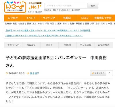 http://iko-yo.net/articles/903