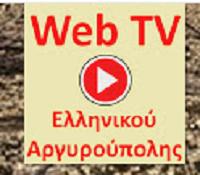 ΠΑΡΑΚΟΛΟΥΘΕΊΣΤΕ ΖΩΝΤΑΝΑ ΤΙΣ ΣΥΝΕΔΡΙΑΣΕΙΣ ΤΟΥ ΔΗΜΟΤΙΚΟΥ ΣΥΜΒΟΥΛΙΟΥ