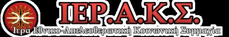 Ιερά Εθνικο-Απελευθερωτική Κοινωνική Συμμαχία
