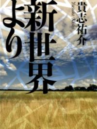 Shin Sekai yori