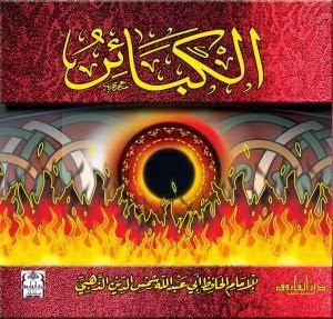 Al-Kabair Dosa-dosa Besar