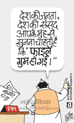 coalgate scam, corruption cartoon, corruption in india, manmohan singh cartoon, congress cartoon, parliament