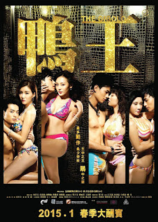 Watch The Gigolo (Aap wong) (2015) movie free online