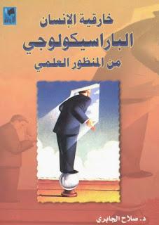 كتاب خارقية الانسان الباراسيكولوجي من المنظور العلمي - صلاح الجابري