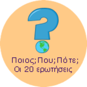 http://www.greekapps.info/2015/01/blog-post_15.html