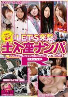 [MIST-013] LET'S突撃土下座ナンパR(リターンズ) VOL.002