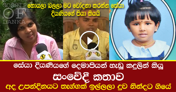 Seya's parents talk to the Media (Watch Video)