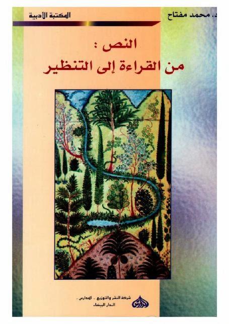 النص من القراءة إلى التنظير لـ محمد مفتاح