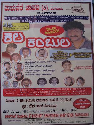 Kala Kambula Tulu drama poster