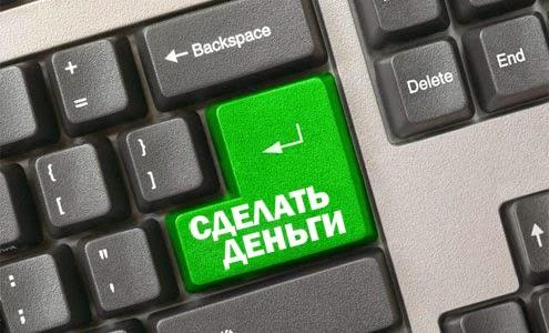 Заработок в интернет без вложений