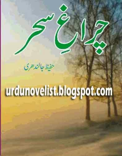 Charagh E Sehar By Hafeez Jalindhari