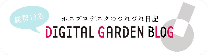 Digital Garden Blog