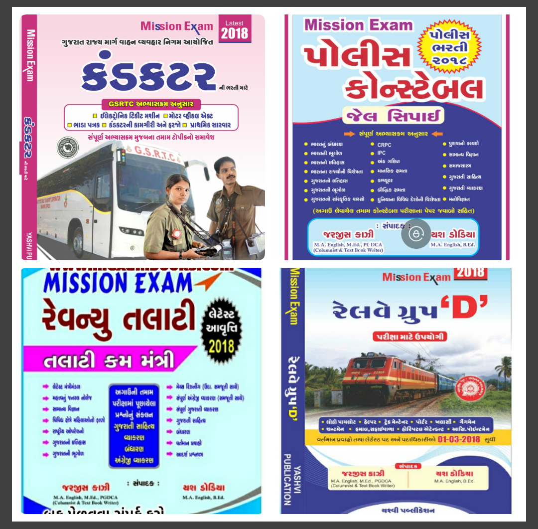 Mission Exam All Book Buy online Click blow IMAGE
