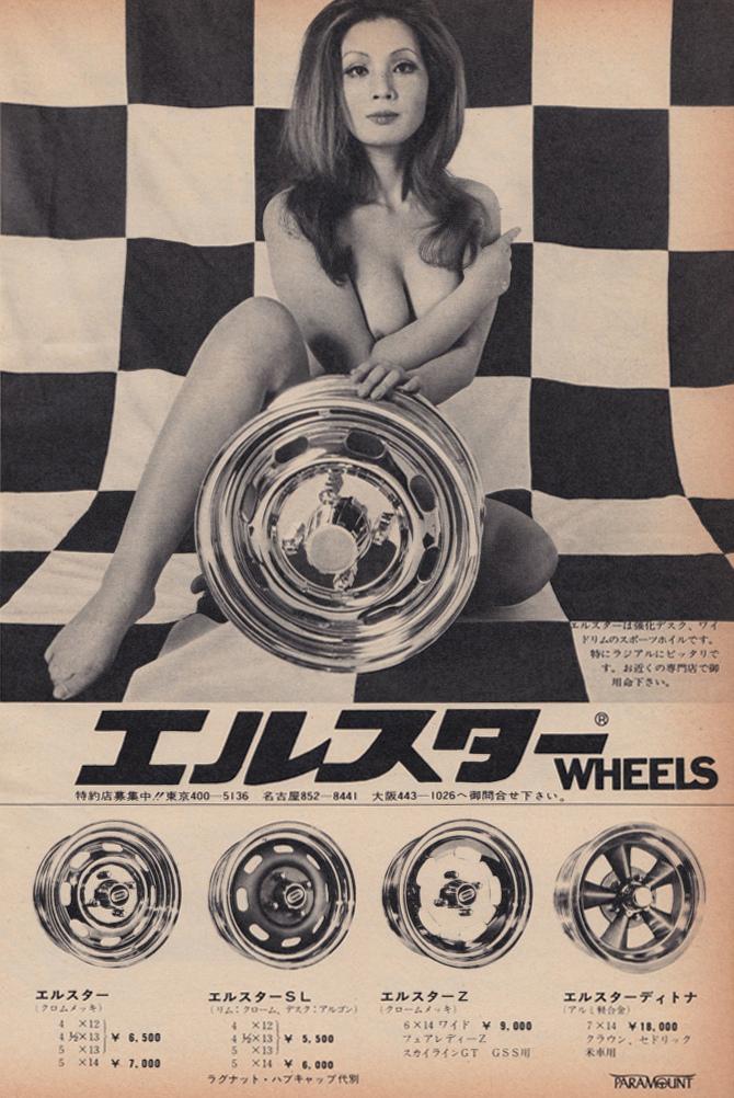 Weds wheels, felgi, jdm, kultowe, stare, klasyki, rare, unikalne, zdjęcia, ciekawostki, naga laska