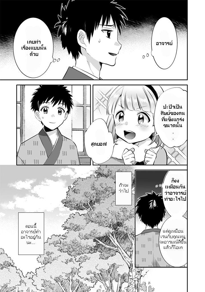 Jimi na Kensei wa Sore Demo Saikyou desu - หน้า 11