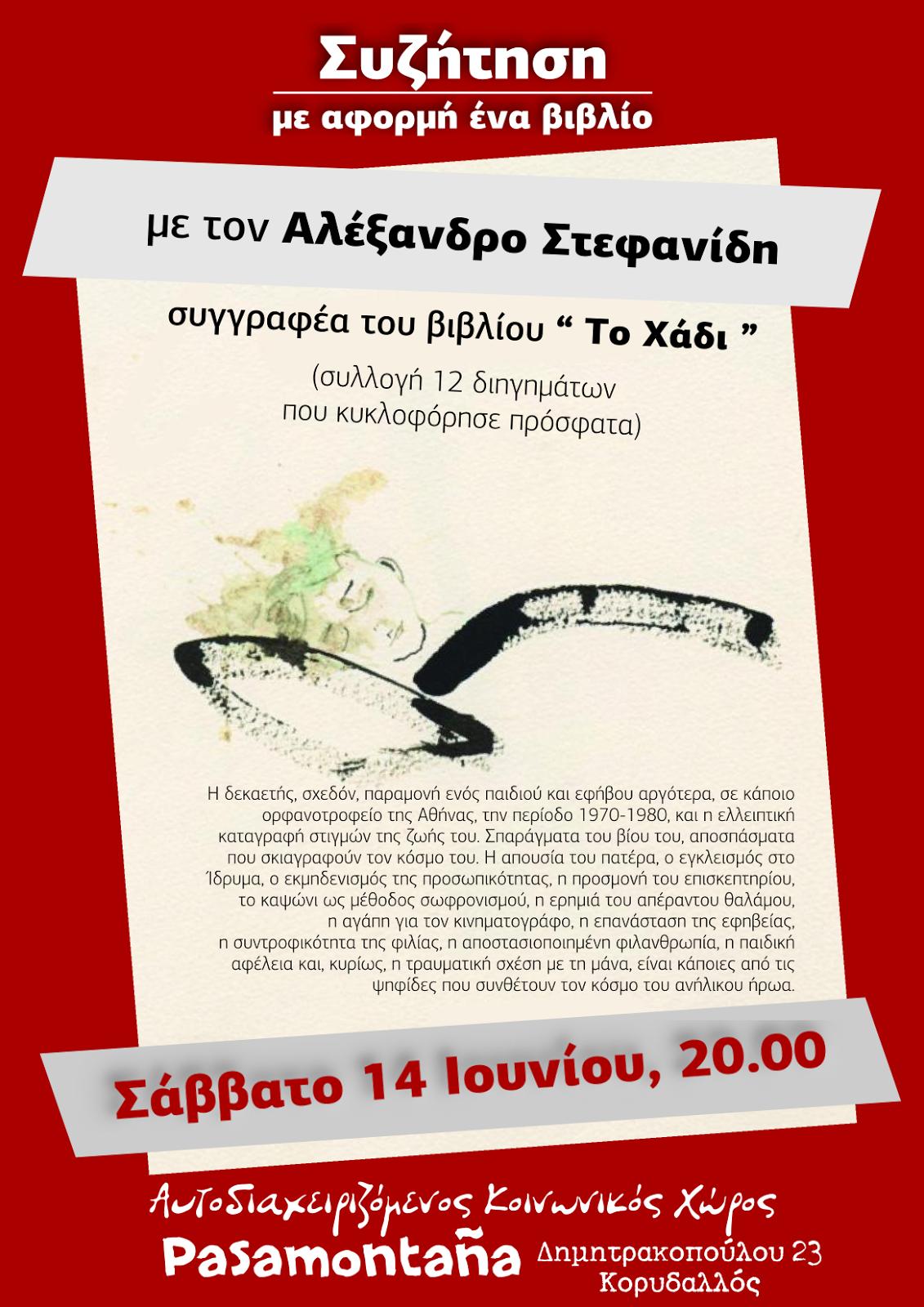 """βιβλιοπαρουσίαση """"το χαδι"""" (6/ '14)"""