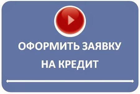 онлайн заявка на кредит ренессанс украина
