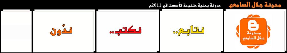 مدونة جـلال السامعي
