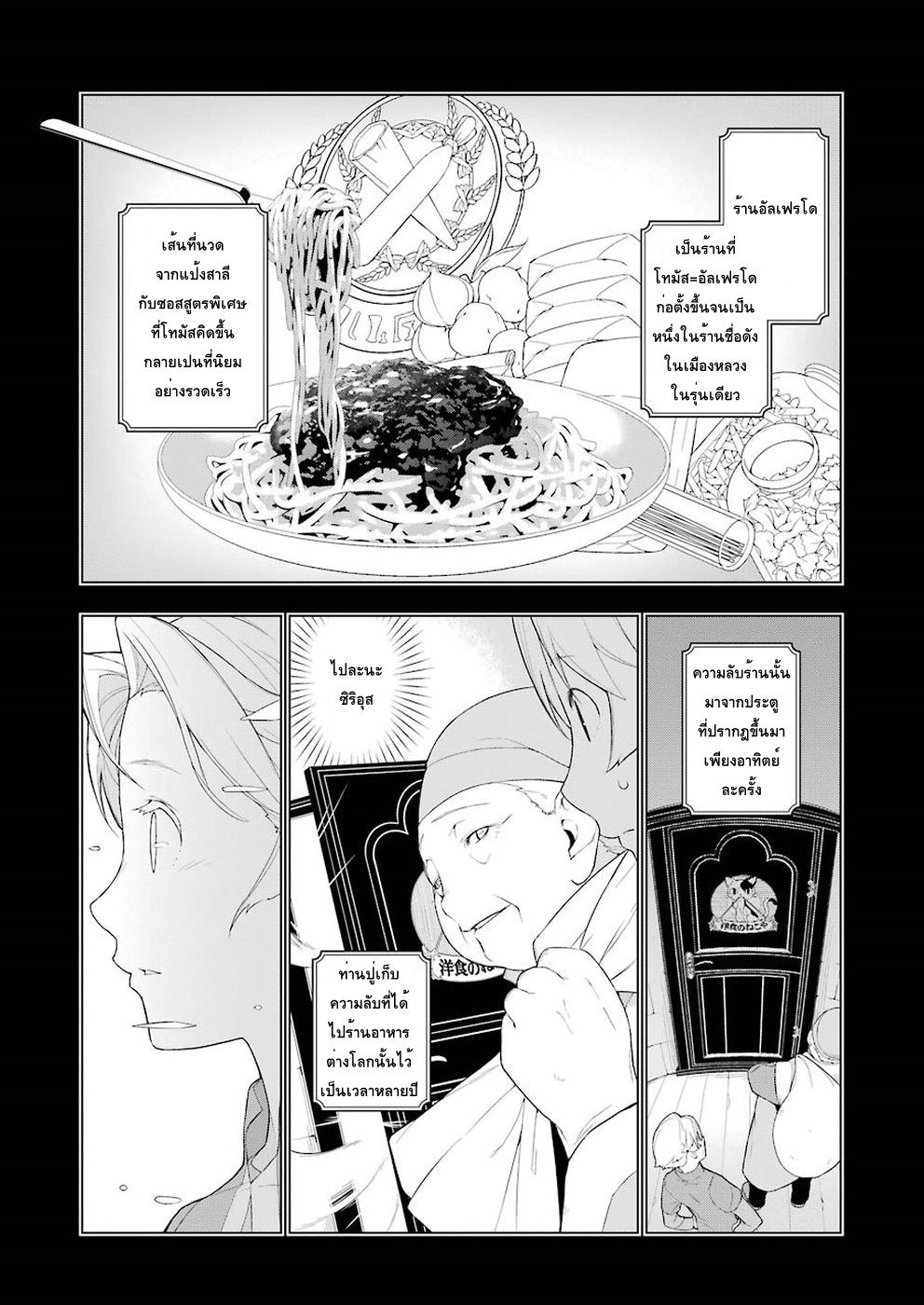 Isekai Shokudou ตอนที่ 16 TH แปลไทย