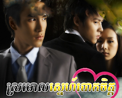 [ Movies ]  Sro Maol Sne Baok Pras  - Khmer Movies, Thai - Khmer, Series Movies