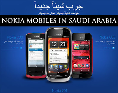 Nokia in Saudi Arabia