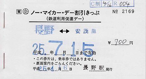 JR東日本 ノー・マイカーデー・割引きっぷ