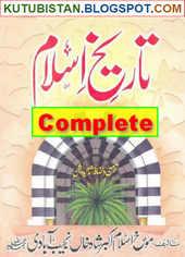 Tareekh-e-Islam Complete