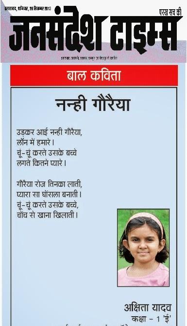 'जनसंदेश टाइम्स' में अक्षिता का बाल-गीत