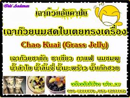 ANDAMAN CHAO KUAI