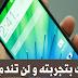 كمهووس : ما المتصفح الذي يليق بك يجب أن تستعمله في هاتفك ؟